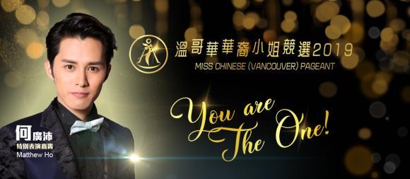 溫哥華華裔小姐競選2019<br>特別表演嘉賓何廣沛