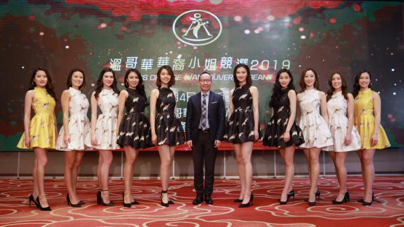 Miss Chinese Vancouver Pageant 2019 Press Conference