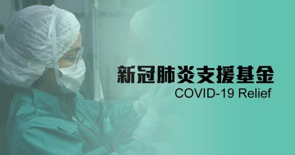 新冠肺炎支援基金