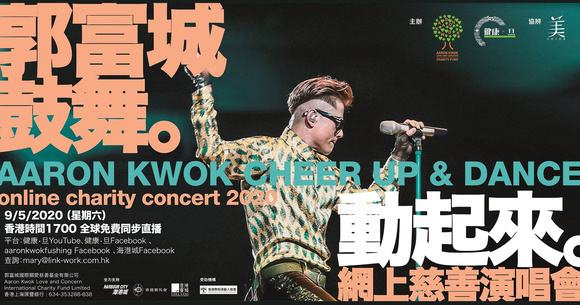 Aaron Kwok Cheer Up & Dance Online Charity Concert