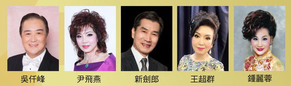 Multi Voices One Heart (MVOH) 2020<br>Anti-COVID-19 Cantonese Opera Benefit Concert<br>
