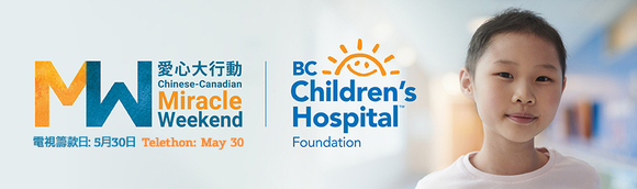 BC Children's Hospital Chinese- Canadian Miracle Weekend
