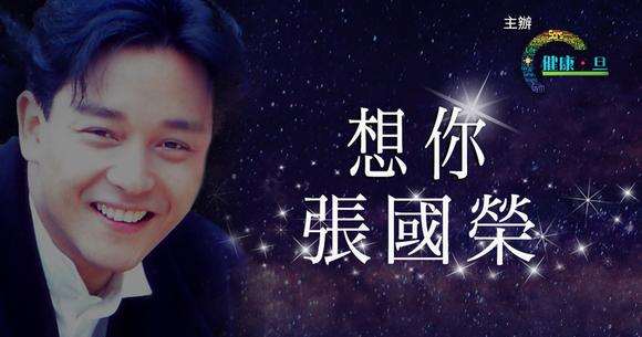 In Loving Memory of Leslie Cheung Online Concert 2021