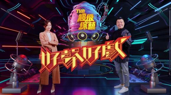 綜藝節目《好聲好戲》6月9日登場