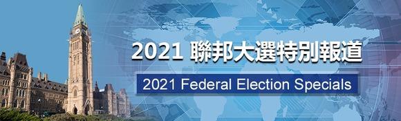 《2021聯邦大選》特備節目
