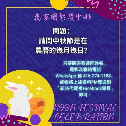 How Much Do You Know About The Mid-Autumn Festival?